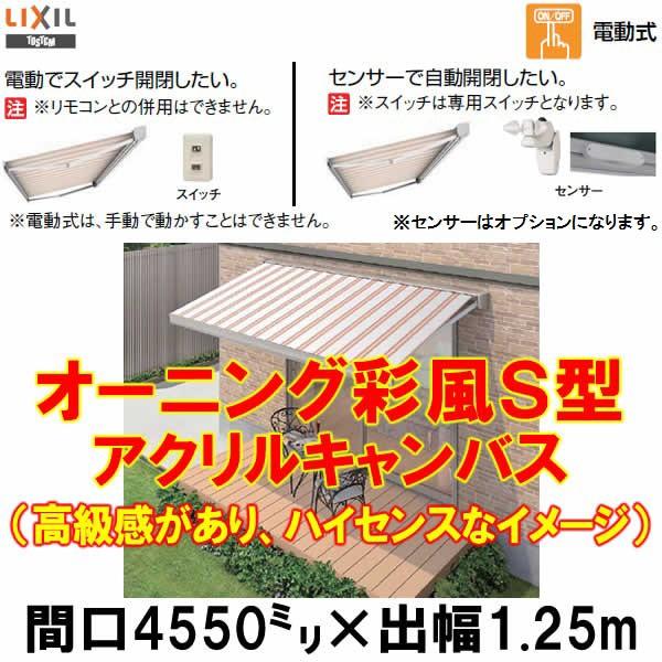 オーニング LIXIL/TOSTEM 彩風S型 電動式(スイッチ) アクリル 間口4550ミリ×出幅1.25m[庇][日除け][窓][リフォーム][リクシル][トステム]