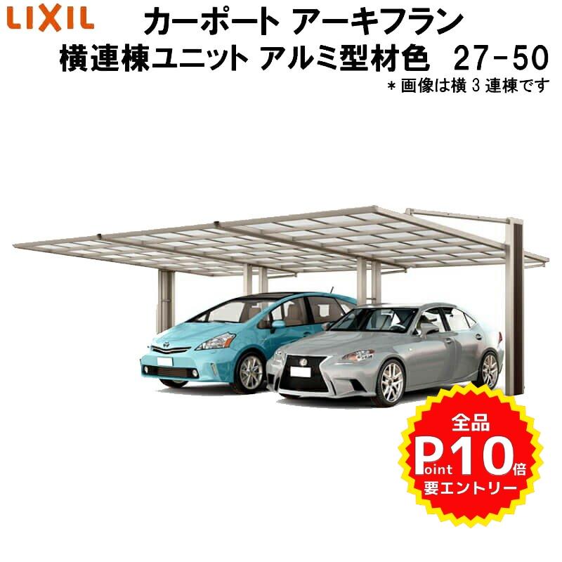 LIXIL/リクシル カーポート アーキフラン 横連棟ユニット 本体 27-50型+横連棟ユニット 27-50型 アルミ型材色 ポリカーボネート屋根材