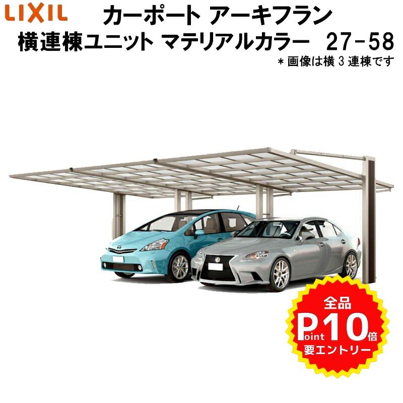 LIXIL/リクシル カーポート アーキフラン 横連棟ユニット 本体 27-58型+横連棟ユニット 27-58型 マテリアルカラー ポリカーボネート屋根材