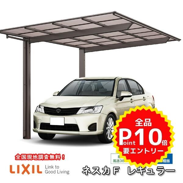 カーポート LIXIL 現地調査 取付施工工事付きでの注文も可能です 1台駐車場 リクシル ネスカF 1台用 買い取り ガレージ 基本 W2992×L5430 車庫 最新号掲載アイテム 旧ネスカFレギュラー ポリカーボネート屋根材 30-54型 本体