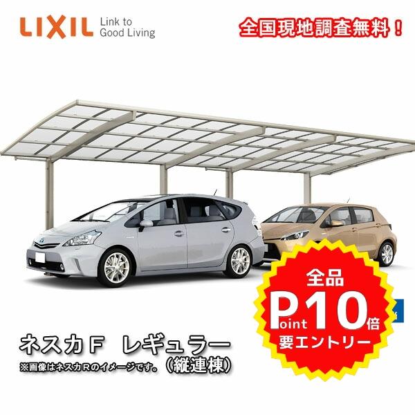 LIXIL/リクシル カーポート 2台縦2連結 24-54型 W2393×L10774 ネスカFレギュラー 熱線遮断FRP板DRタイプ 駐車場 車庫 ガレージ 本体