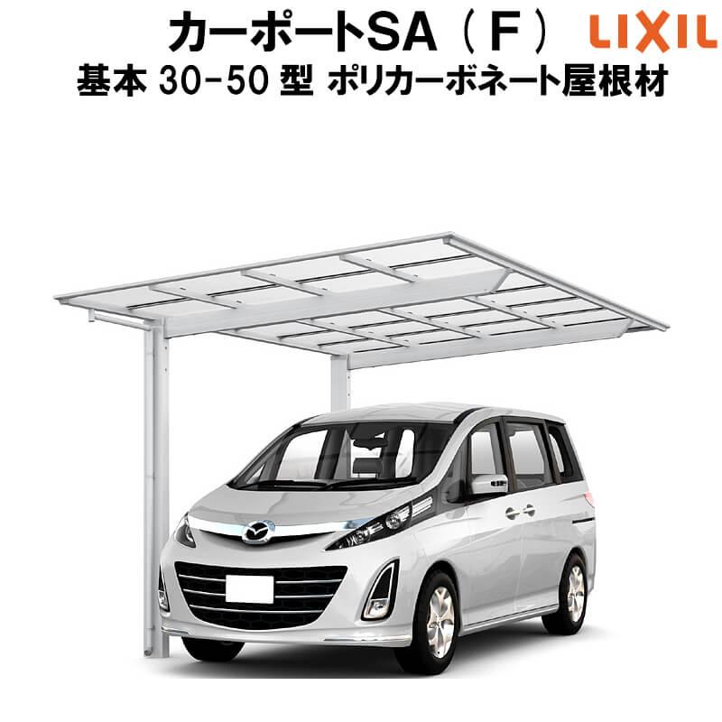 LIXIL/リクシル カーポートSA 1台用 レギュラー 屋根形状Fタイプ 基本 30-50型 W2992×L5028 ポリカーボネート屋根材 駐車場 車庫 ガレージ 本体
