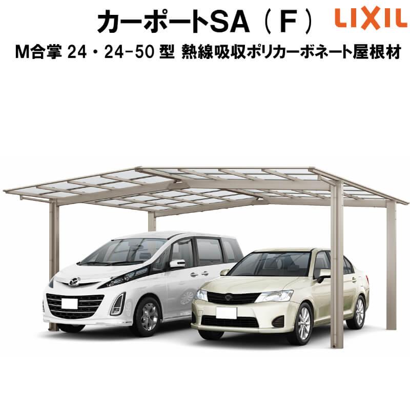 LIXIL/リクシル カーポートSA 2台用 レギュラー 屋根形状Fタイプ M合掌 24・24-50型 W4801×L5028 熱線吸収ポリカーボネート屋根材 駐車場 車庫 ガレージ 本体