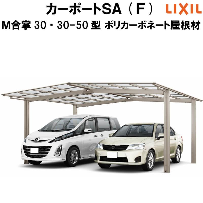 LIXIL/リクシル カーポートSA 2台用 レギュラー 屋根形状Fタイプ M合掌 30・30-50型 W5999×L5028 ポリカーボネート屋根材 駐車場 車庫 ガレージ 本体