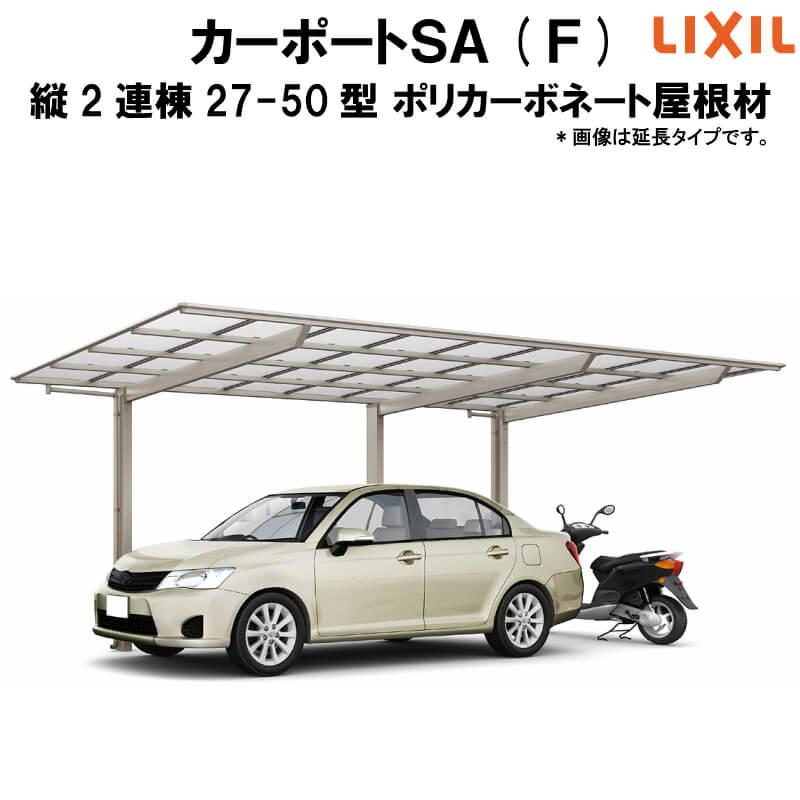 LIXIL/リクシル カーポートSA 2台用 レギュラー 屋根形状Fタイプ 縦2連棟 27-50型 W2692×L9970 ポリカーボネート屋根材 駐車場 車庫 ガレージ 本体
