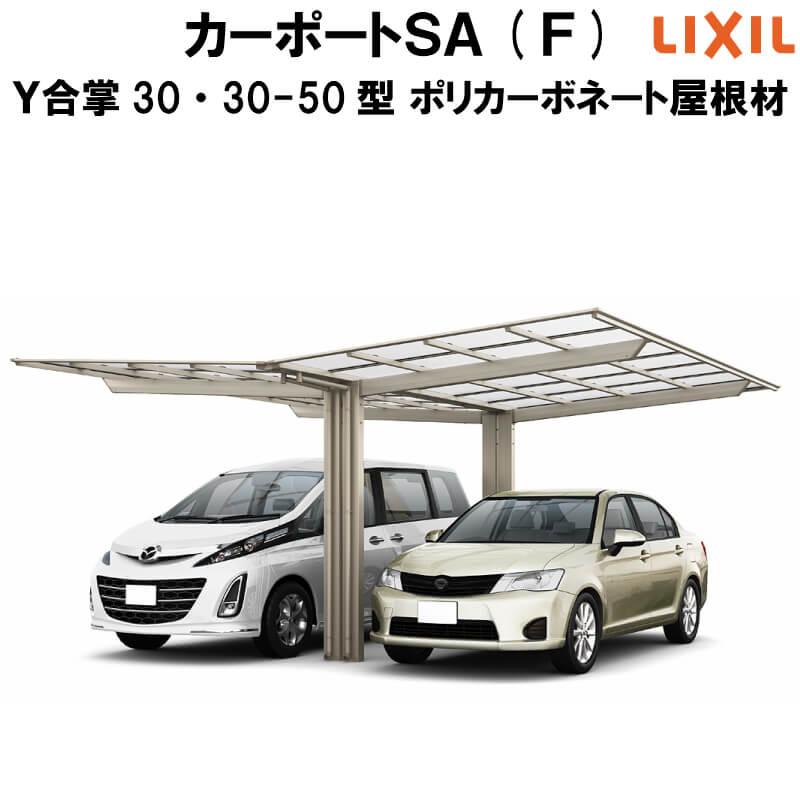 LIXIL/リクシル カーポートSA 2台用 レギュラー 屋根形状Fタイプ Y合掌 30・30-50型 W6012×L5028 ポリカーボネート屋根材 駐車場 車庫 ガレージ 本体
