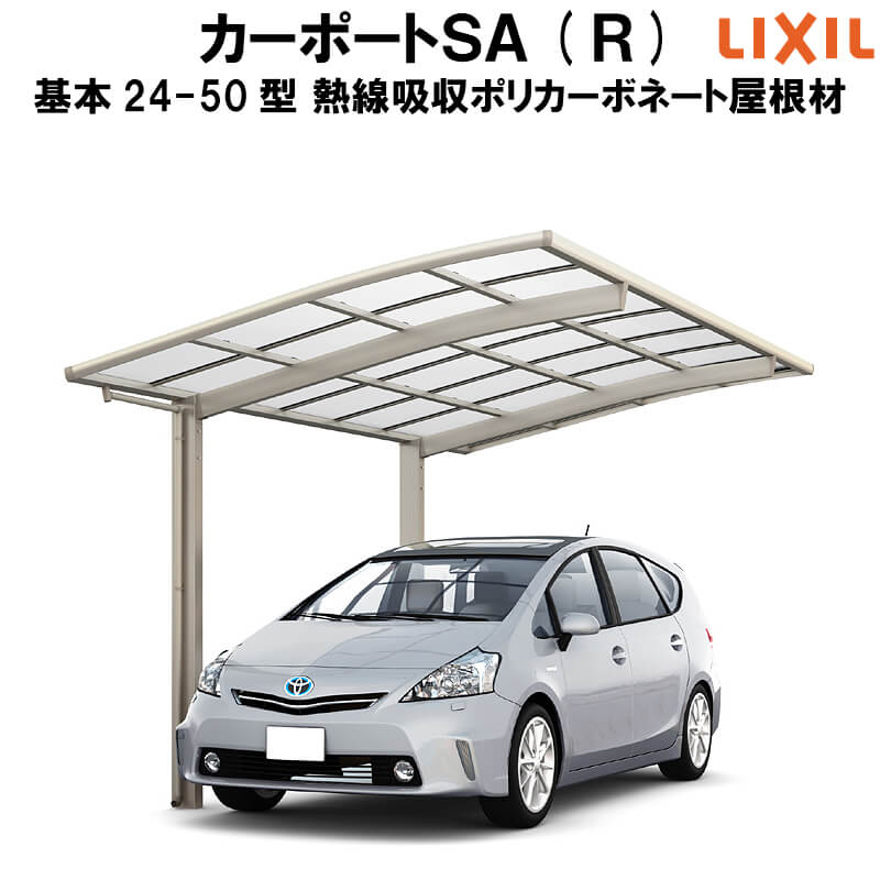 LIXIL/リクシル カーポートSA 1台用 レギュラー 屋根形状Rタイプ 基本 24-50型 W2400×L4980 熱線吸収ポリカーボネート屋根材 駐車場 車庫 ガレージ 本体