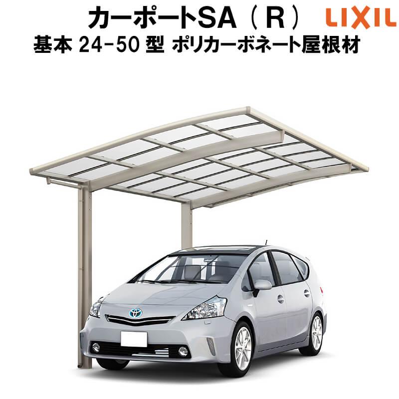 LIXIL/リクシル カーポートSA 1台用 レギュラー 屋根形状Rタイプ 基本 24-50型 W2400×L4980 ポリカーボネート屋根材 駐車場 車庫 ガレージ 本体