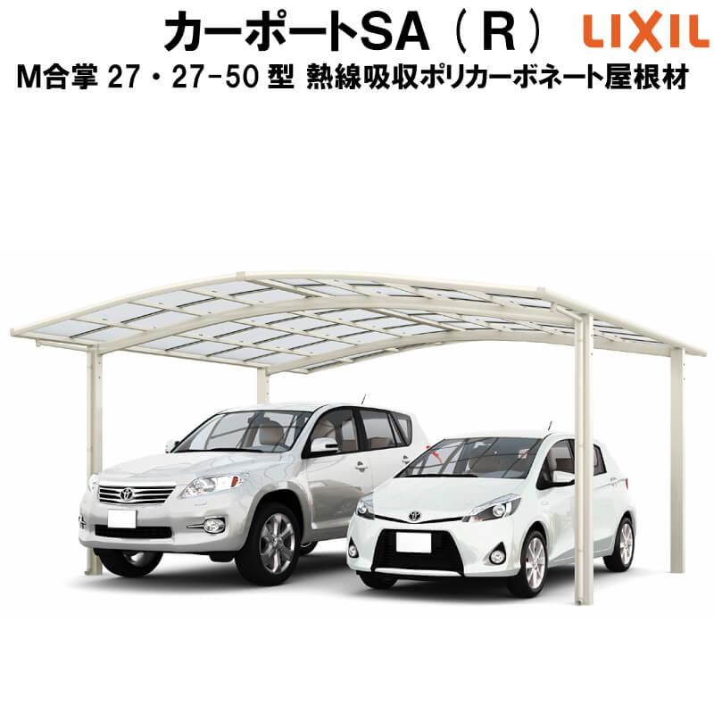 LIXIL/リクシル カーポートSA 2台用 レギュラー 屋根形状Rタイプ M合掌 27・27-50型 W5416×L4980 熱線吸収ポリカーボネート屋根材 駐車場 車庫 ガレージ 本体