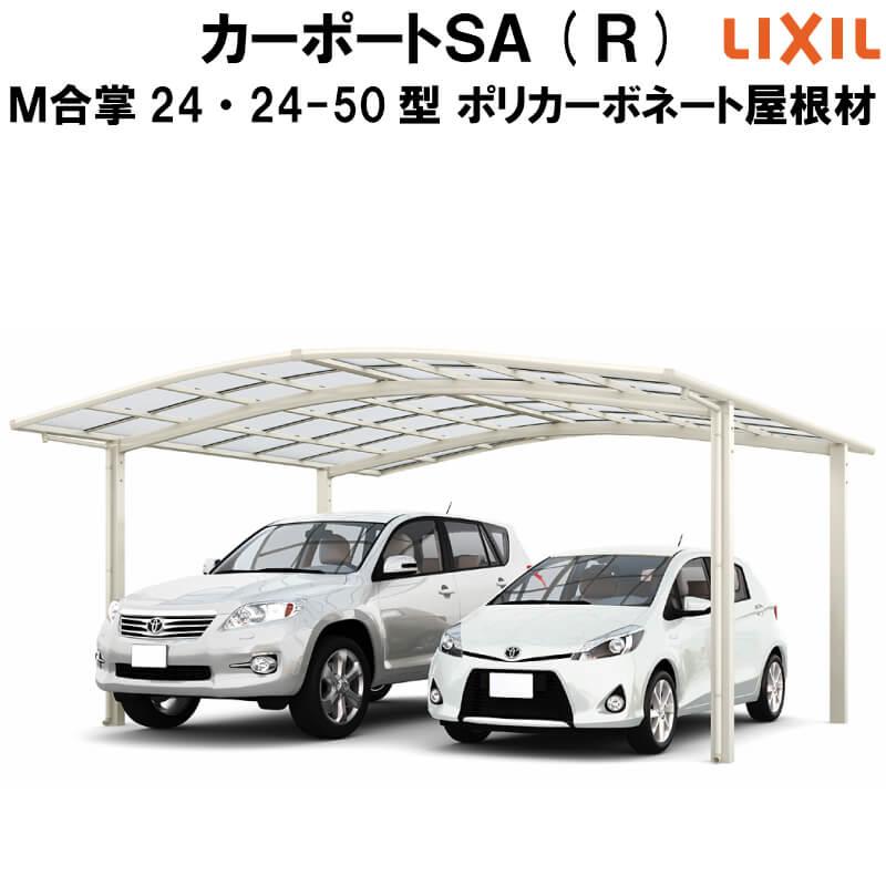 LIXIL/リクシル カーポートSA 2台用 レギュラー 屋根形状Rタイプ M合掌 24・24-50型 W4816×L4980 ポリカーボネート屋根材 駐車場 車庫 ガレージ 本体