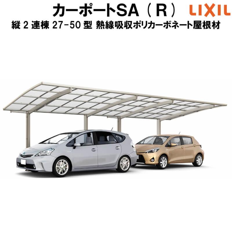 LIXIL/リクシル カーポートSA 2台用 レギュラー 屋根形状Rタイプ 縦2連棟 27-50型 W2701×L9922 熱線吸収ポリカーボネート屋根材 駐車場 車庫 ガレージ 本体
