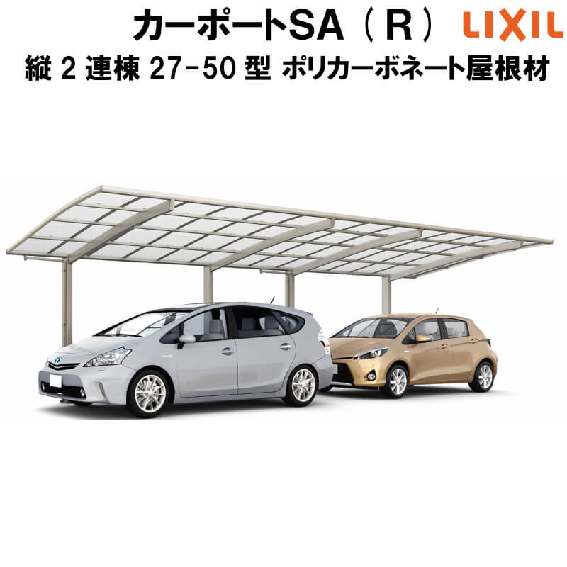 LIXIL/リクシル カーポートSA 2台用 レギュラー 屋根形状Rタイプ 縦2連棟 27-50型 W2701×L9922 ポリカーボネート屋根材 駐車場 車庫 ガレージ 本体