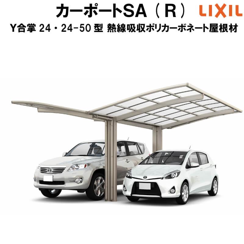 LIXIL/リクシル カーポートSA 2台用 レギュラー 屋根形状Rタイプ Y合掌 24・24-50型 W4826×L4980 熱線吸収ポリカーボネート屋根材 駐車場 車庫 ガレージ 本体