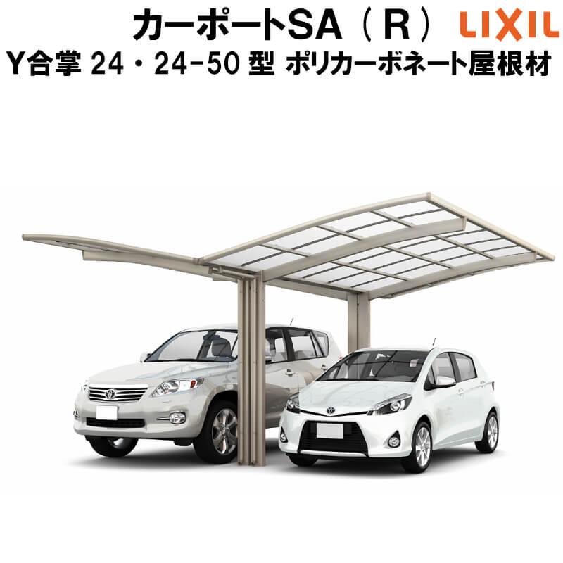 LIXIL/リクシル カーポートSA 2台用 レギュラー 屋根形状Rタイプ Y合掌 24・24-50型 W4826×L4980 ポリカーボネート屋根材 駐車場 車庫 ガレージ 本体