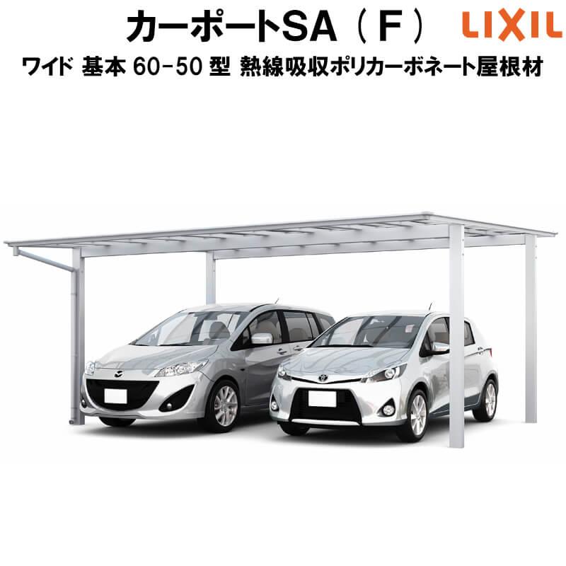 LIXIL/リクシル カーポートSA 2台用 ワイド 屋根形状Fタイプ 基本 60-50型 W6007×L5002 熱線吸収ポリカーボネート屋根材 駐車場 車庫 ガレージ 本体