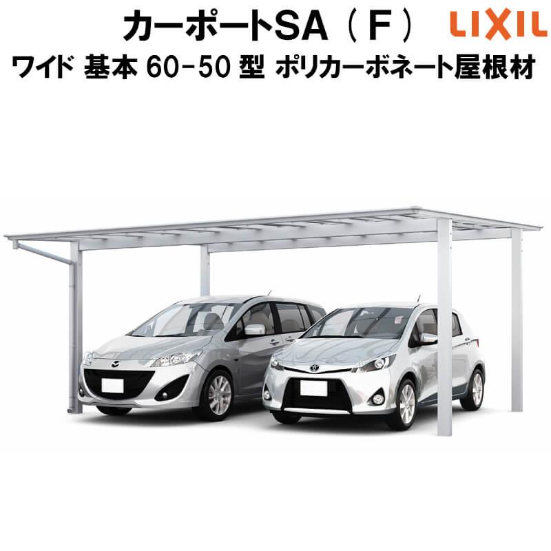 LIXIL/リクシル カーポートSA 2台用 ワイド 屋根形状Fタイプ 基本 60-50型 W6007×L5002 ポリカーボネート屋根材 駐車場 車庫 ガレージ 本体