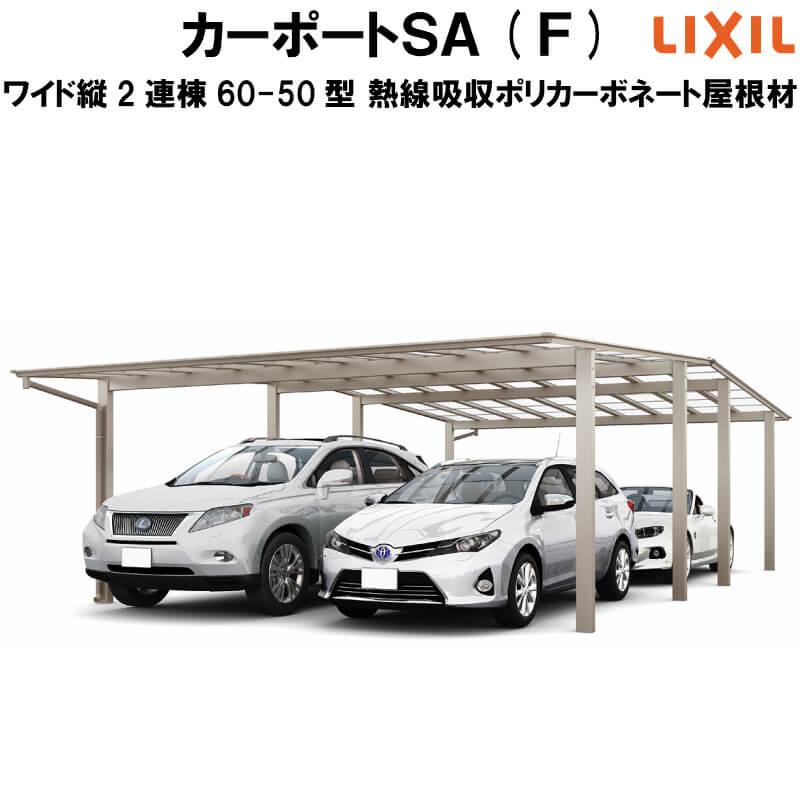 LIXIL/リクシル カーポートSA 4台用 ワイド 屋根形状Fタイプ 縦2連棟 60-50型 W6007×L10028 熱線吸収ポリカーボネート屋根材 駐車場 車庫 ガレージ 本体