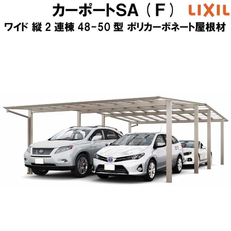 LIXIL/リクシル カーポートSA 4台用 ワイド 屋根形状Fタイプ 縦2連棟 48-50型 W4827×L10028 ポリカーボネート屋根材 駐車場 車庫 ガレージ 本体