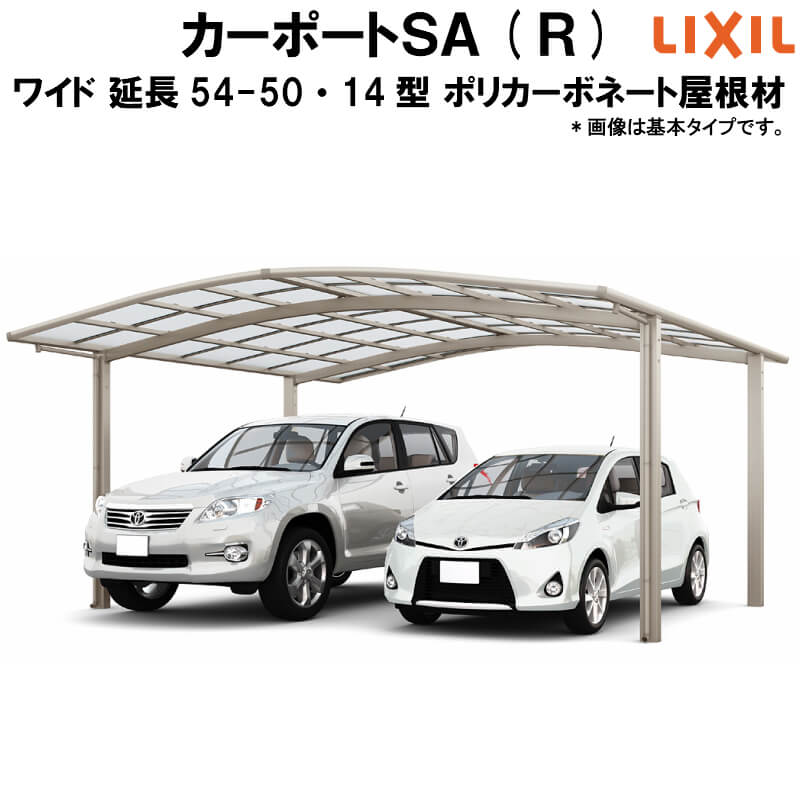 LIXIL/リクシル カーポートSA 2台用+二輪車用 ワイド 屋根形状Rタイプ 基本 54-50・14型 W5442×L6392 ポリカーボネート屋根材 駐車場 車庫 ガレージ 本体