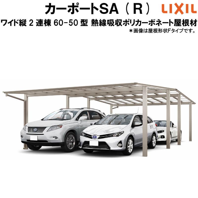 LIXIL/リクシル カーポートSA 4台用 ワイド 屋根形状Rタイプ 縦2連棟 60-50型 W6060×L9922 熱線吸収ポリカーボネート屋根材 駐車場 車庫 ガレージ 本体