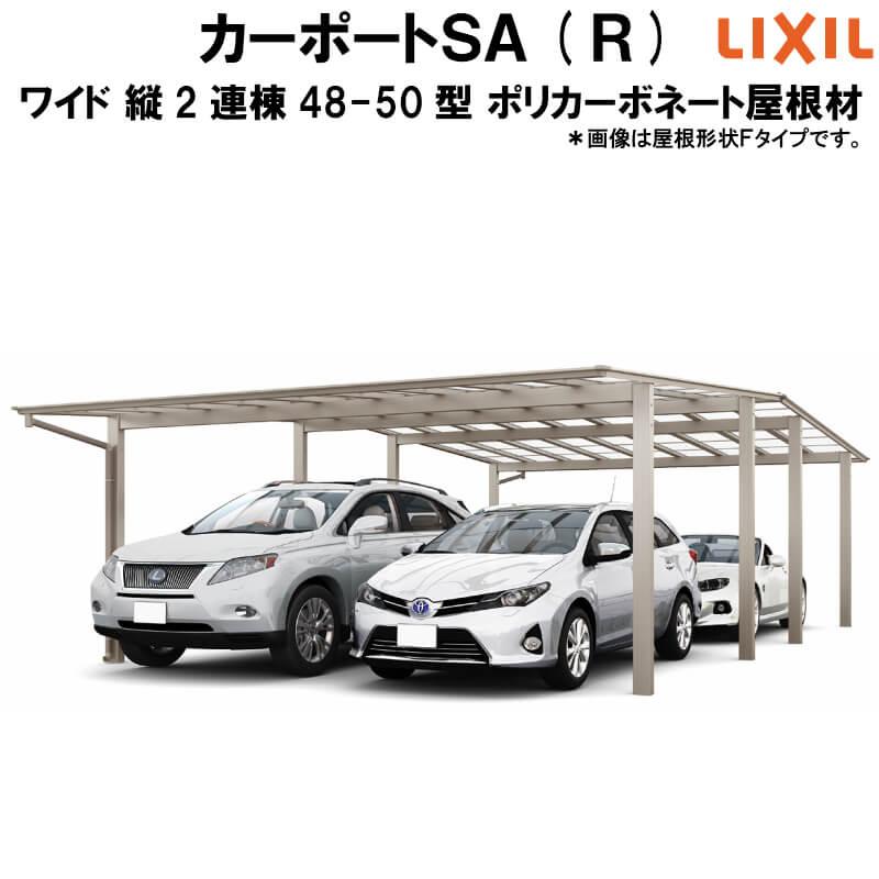 LIXIL/リクシル カーポートSA 4台用 ワイド 屋根形状Rタイプ 縦2連棟 48-50型 W4836×L9922 ポリカーボネート屋根材 駐車場 車庫 ガレージ 本体