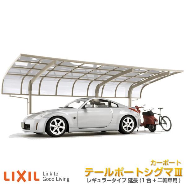 カーポート 1台用+二輪車用 テールポートシグマIII レギュラー 延長 5027+1427 長さL6392×幅d2700mm 熱線吸収 LIXIL リクシル ガレージ 車庫 本体