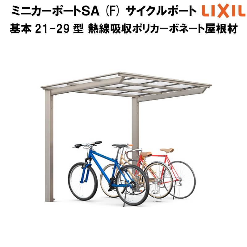 LIXIL/リクシル サイクルポート 自転車置場 屋根形状Fタイプ 基本(4台) 21-29型 W2096×L2910 ミニカーポートSA 熱線吸収ポリカーボネート屋根材 本体