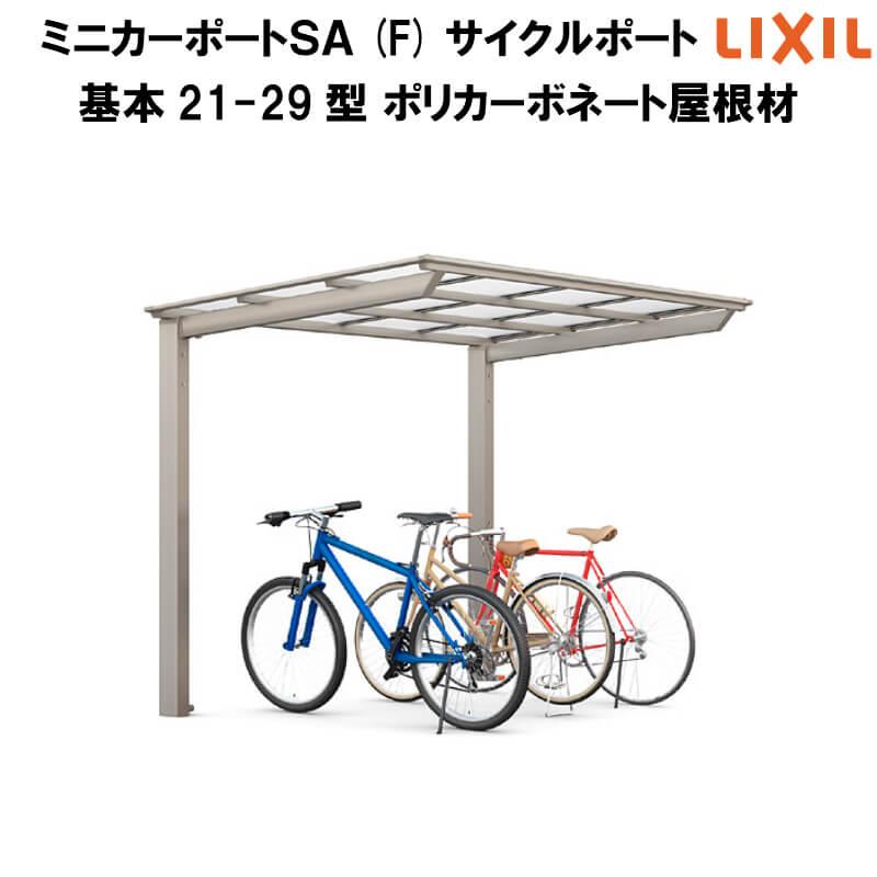 LIXIL/リクシル サイクルポート 自転車置場 屋根形状Fタイプ 基本(4台) 21-29型 W2096×L2910 ミニカーポートSA ポリカーボネート屋根材 本体