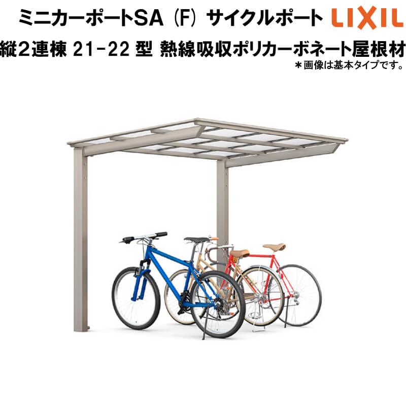 LIXIL/リクシル サイクルポート 自転車置場 屋根形状Fタイプ 縦2連棟(7台) 21-22型 W2096×L4322 ミニカーポートSA 熱線吸収ポリカーボネート屋根材 本体