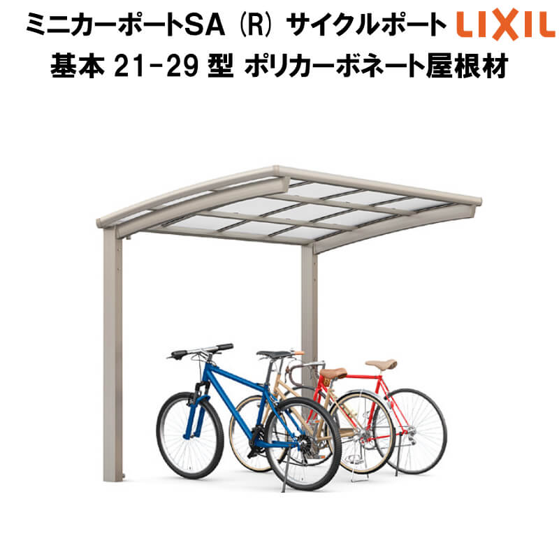 【エントリーでP10倍 9/25まで】LIXIL/リクシル サイクルポート 自転車置場 屋根形状Rタイプ 基本(4台) 21-29型 W2101×L2862 ミニカーポートSA ポリカーボネート屋根材 本体