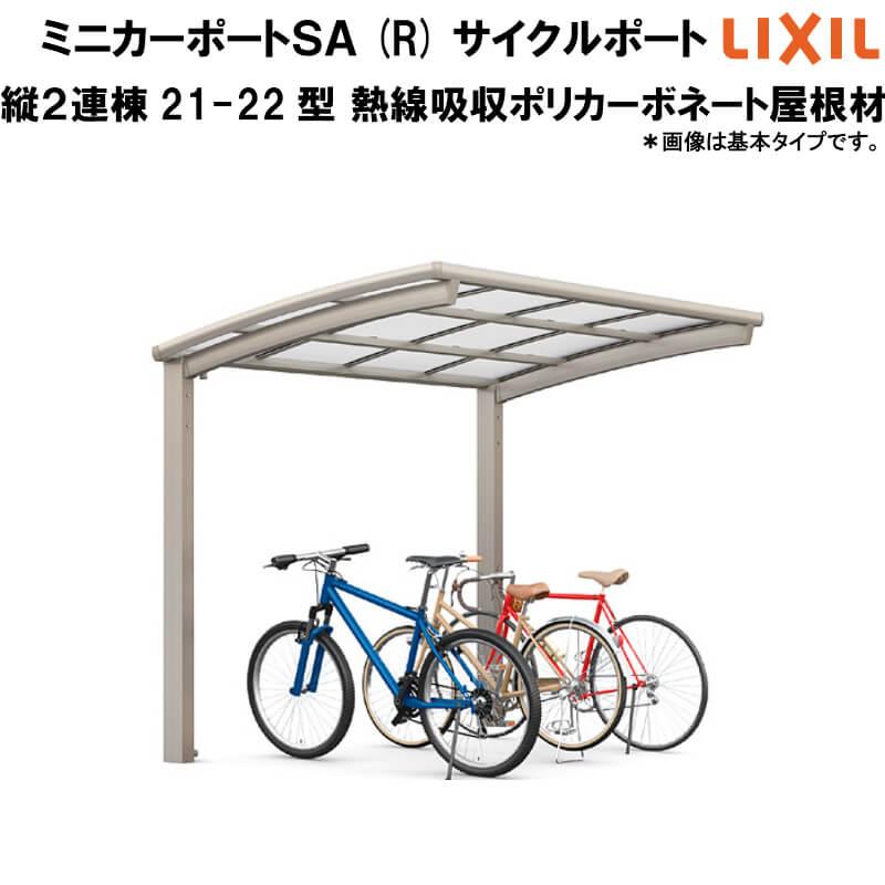 LIXIL/リクシル サイクルポート 自転車置場 屋根形状Rタイプ 縦2連棟(7台) 21-22型 W2101×L4274 ミニカーポートSA 熱線吸収ポリカーボネート屋根材 本体