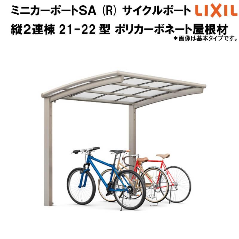 LIXIL/リクシル サイクルポート 自転車置場 屋根形状Rタイプ 縦2連棟(7台) 21-22型 W2101×L4274 ミニカーポートSA ポリカーボネート屋根材 本体