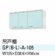 【送料無料】キッチン 吊戸棚 高さ50cm 間口105cm サンウエーブ GPシリーズ GP(B-L)-A-105【水廻り】【台所】