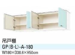 【送料無料】キッチン 吊戸棚 高さ50cm 間口180cm サンウエーブ GPシリーズ GP(B-L)-A-180【水廻り】【台所】