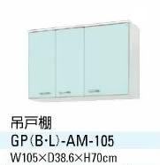 【送料無料】キッチン 吊戸棚 高さ70cm 間口105cm サンウエーブ GPシリーズ GP(B-L)-AM-105【水廻り】【台所】