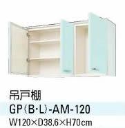 【送料無料】キッチン 吊戸棚 高さ70cm 間口120cm サンウエーブ GPシリーズ GP(B-L)-AM-120【水廻り】【台所】