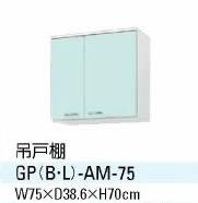 【送料無料】キッチン 吊戸棚 高さ70cm 間口75cm サンウエーブ GPシリーズ GP(B-L)-AM-75【水廻り】【台所】