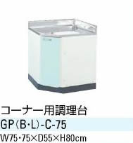 【送料無料】キッチン コーナー用調理台 間口75×75cm サンウエーブ GPシリーズ GP(B-L)-C-75【水廻り】【台所】