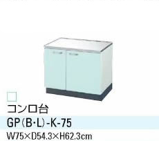 【送料無料】キッチン コンロ台 間口75cm サンウエーブ GPシリーズ GP(B-L)-K-75【水廻り】【台所】