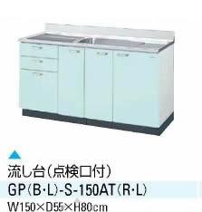 【送料無料】キッチン 流し台 間口150cm サンウエーブ GPシリーズ GP(B-L)-S-150AT(R-L)【水廻り】【台所】