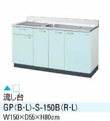 【送料無料】キッチン 流し台 間口150cm サンウエーブ GPシリーズ GP(B-L)-S-150B(R-L)【水廻り】【台所】