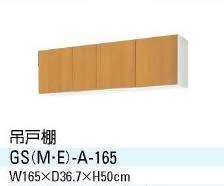 【送料無料】キッチン 吊戸棚 間口165cm サンウエーブ GSシリーズ GS(M-E)-A-165【水廻り】【台所】
