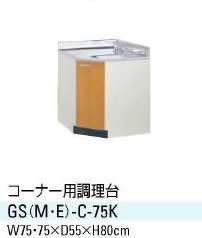 【送料無料】キッチン コーナー用調理台 間口75cm サンウエーブ GSシリーズ GS(M-E)-C-75K【水廻り】【台所】
