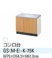 【送料無料】キッチン コンロ台 間口75cm サンウエーブ GSシリーズ GS(M-E)-K-75K【水廻り】【台所】