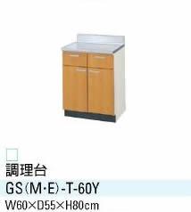 【送料無料】キッチン 調理台 間口60cm サンウエーブ GSシリーズ GS(M-E)-T-60Y【水廻り】【台所】