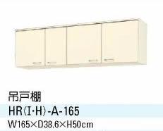 【送料無料】キッチン 吊戸棚 高さ50cm 間口165cm サンウエーブ HRシリーズ HR(I-H)-A-165【水廻り】【台所】