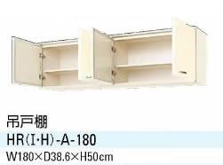 【送料無料】キッチン 吊戸棚 高さ50cm 間口180cm サンウエーブ HRシリーズ HR(I-H)-A-180【水廻り】【台所】