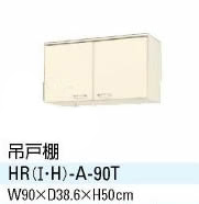 【送料無料】キッチン 吊戸棚 高さ50cm 間口90cm サンウエーブ HRシリーズ HR(I-H)-A-90【水廻り】【台所】