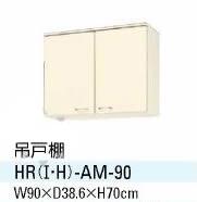 【送料無料】キッチン 吊戸棚 高さ70cm 間口90cm サンウエーブ HRシリーズ HR(I-H)-AM-90【水廻り】【台所】