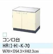 【送料無料】キッチン コンロ台 間口70cm サンウエーブ HRシリーズ HR(I-H)-K-70【水廻り】【台所】